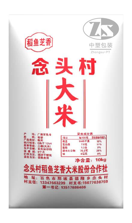 product 3d 8 - 念头村米