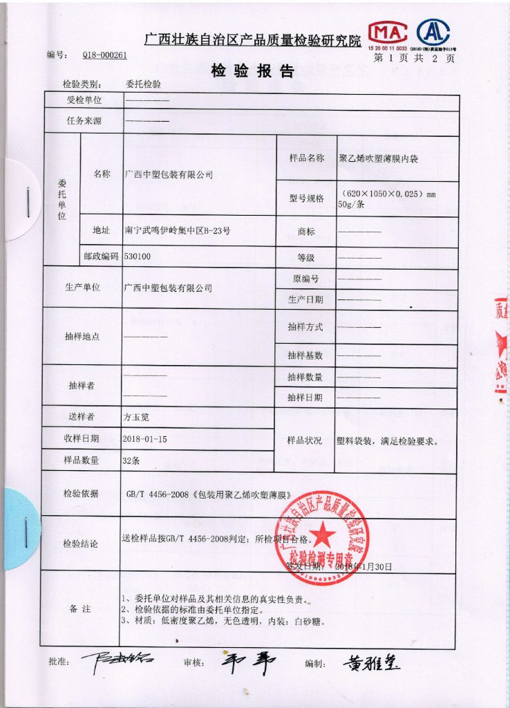 qualification 1 738x1024 - 产品认证&企业资质