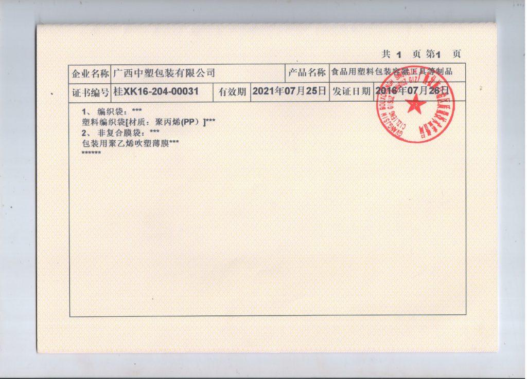 qualification 11 1024x738 - 产品认证&企业资质