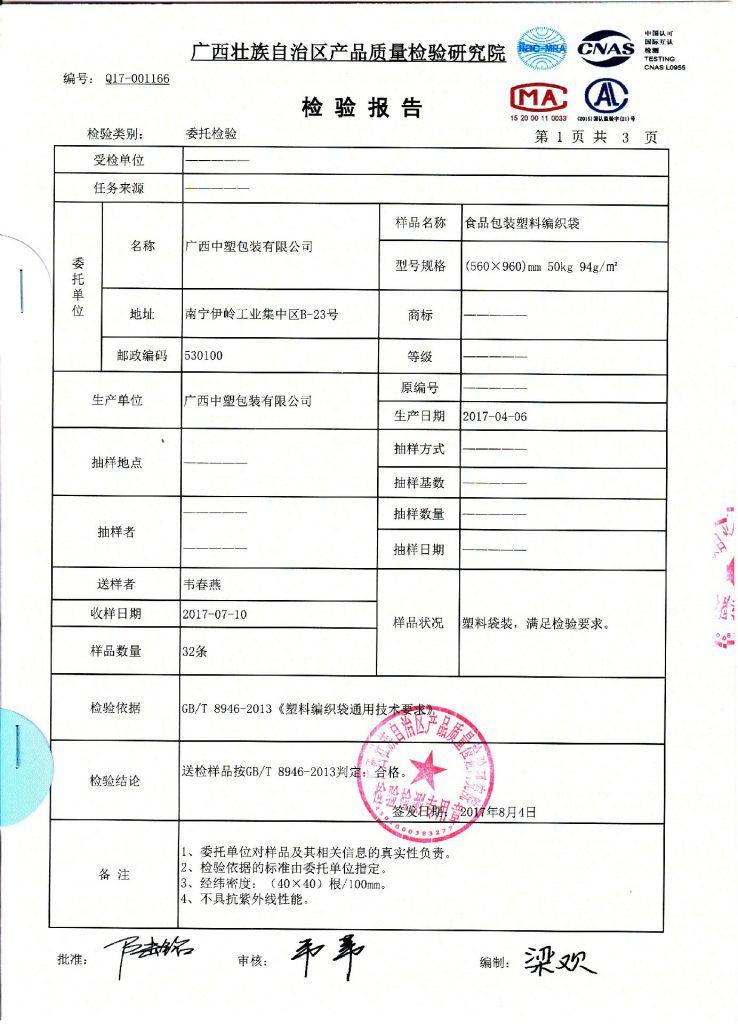 qualification 2 738x1024 - 产品认证&企业资质